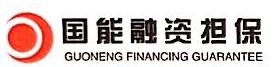 国能融资担保股份公司 最新采购和商业信息