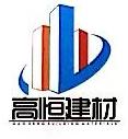 义乌高恒建材有限公司 最新采购和商业信息