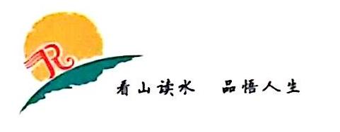 上饶市假日国际旅行社有限公司万年分公司 最新采购和商业信息