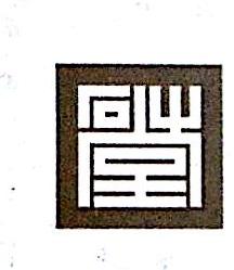 苏州石草堂景观设计有限公司