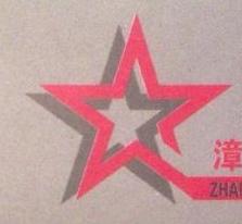 漳州市双星装饰工程有限公司 最新采购和商业信息