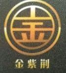 上饶市金紫荆汽车服务有限公司 最新采购和商业信息