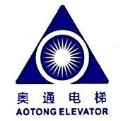 宜昌奥通电梯有限公司