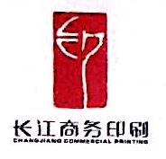 无锡市长江商务印刷有限公司