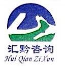 深圳市汇黔通企业管理咨询有限公司 最新采购和商业信息