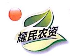 广西南宁耀民农资有限公司 最新采购和商业信息