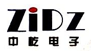 杭州中屹电子有限公司