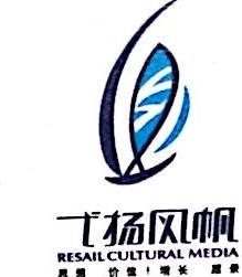贵州弋扬风帆文化传媒有限公司 最新采购和商业信息
