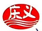 济南庆义物资有限公司 最新采购和商业信息