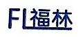 绵阳福林电气绝缘材料科技有限公司 最新采购和商业信息