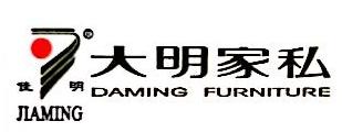 浙江大明家具有限公司 最新采购和商业信息