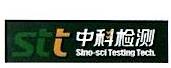 海南中特环境监测技术有限公司
