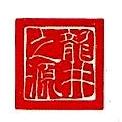 杭州瑞表贸易有限公司