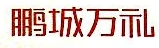 深圳市鹏城万礼礼品策划服务有限公司 最新采购和商业信息