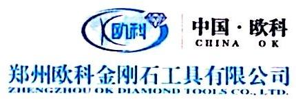 郑州欧科金刚石工具有限公司 最新采购和商业信息