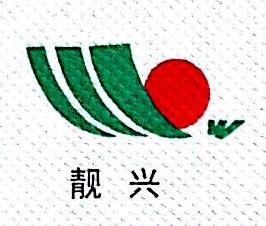 湖南靓兴房地产开发有限公司