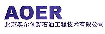 北京奥尔创新石油工程技术有限公司 最新采购和商业信息