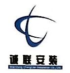 山东诚联安装工程有限公司 最新采购和商业信息