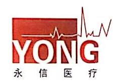 南昌永信医疗器械有限公司 最新采购和商业信息