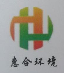 青岛惠合环境工程设备有限公司 最新采购和商业信息