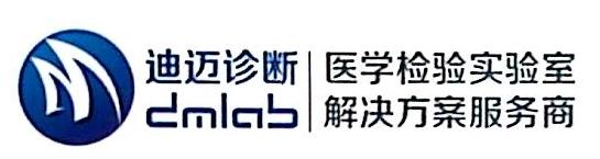 北京迪迈医学诊断技术有限公司 最新采购和商业信息