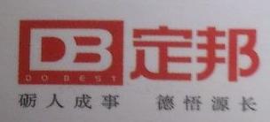 南昌市定邦企业咨询有限公司 最新采购和商业信息