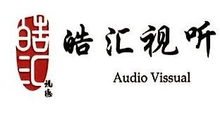 杭州皓汇视听科技有限公司