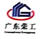 广东荣工建筑构件有限公司 最新采购和商业信息