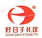长沙市好日子礼仪庆典服务有限公司 最新采购和商业信息