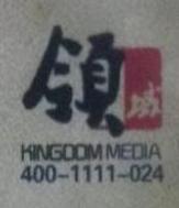 沈阳领域广告传媒有限公司