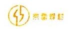 宜兴市远泰焊材有限公司 最新采购和商业信息