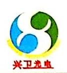 中山市兴卫光电科技有限公司 最新采购和商业信息