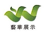 无锡市艺华展示道具厂 最新采购和商业信息