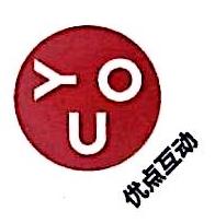 优点互动(北京)科技有限公司 最新采购和商业信息