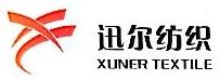 绍兴迅尔纺织品有限公司 最新采购和商业信息