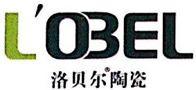 佛山市洛贝尔陶瓷有限公司 最新采购和商业信息