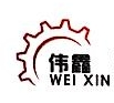 温州伟鑫金属制品有限公司