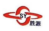 沧州市胜源数控机床部件制造有限公司 最新采购和商业信息