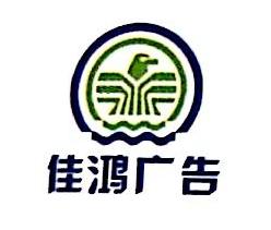 东莞市佳鸿广告有限公司 最新采购和商业信息