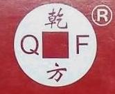 宁波乾方汽车配件有限公司