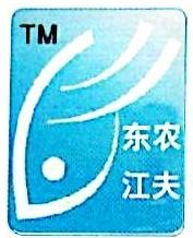 资兴市东江农夫食品有限责任公司 最新采购和商业信息