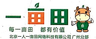 北京一人一亩田网络科技有限公司 最新采购和商业信息
