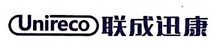 四川联成迅康医药股份有限公司 最新采购和商业信息