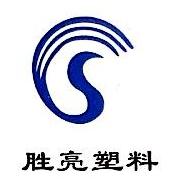 台州市黄岩胜亮塑料厂 最新采购和商业信息