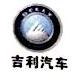 沾化县东环汽车销售服务有限公司
