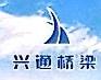 衢州兴通桥梁预制有限公司 最新采购和商业信息