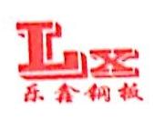 成都乐鑫商贸有限公司 最新采购和商业信息
