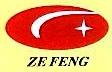 广东泽丰房产置业有限公司 最新采购和商业信息