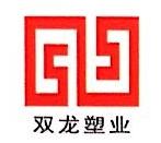 泰兴市双龙塑业有限公司