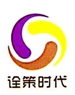 深圳市诠策时代广告有限公司 最新采购和商业信息
